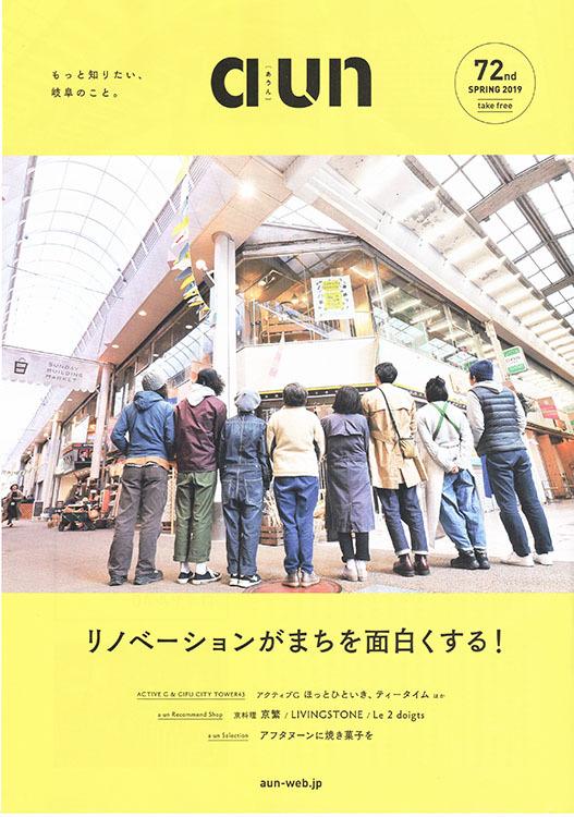 柳ケ瀬リノベーションの波を岐阜駅周辺へ!