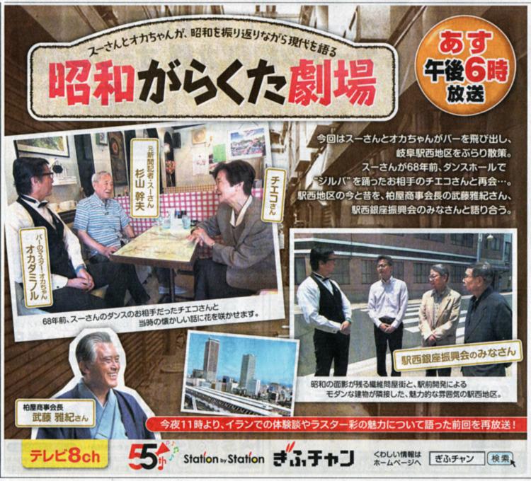 駅西エリアが岐阜放送で取材されることになり、新聞に告知が出ました。