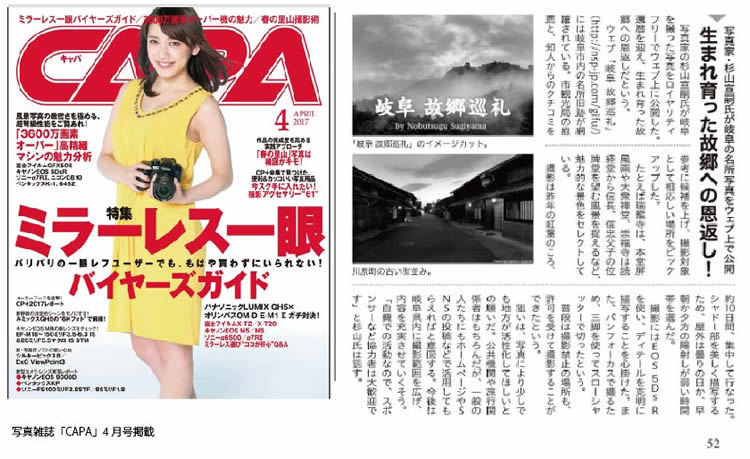 岐阜を紹介した写真が雑誌に掲載されました