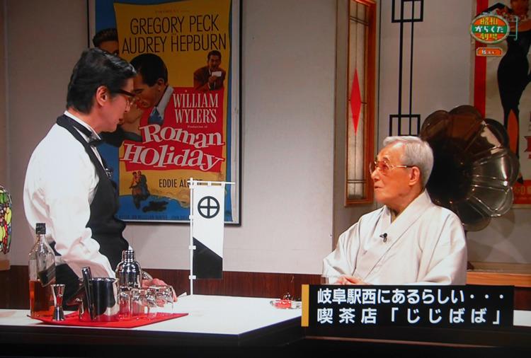 テレビ「昭和がらくた劇場」に、駅西エリアの喫茶店「じじばば」が登場。