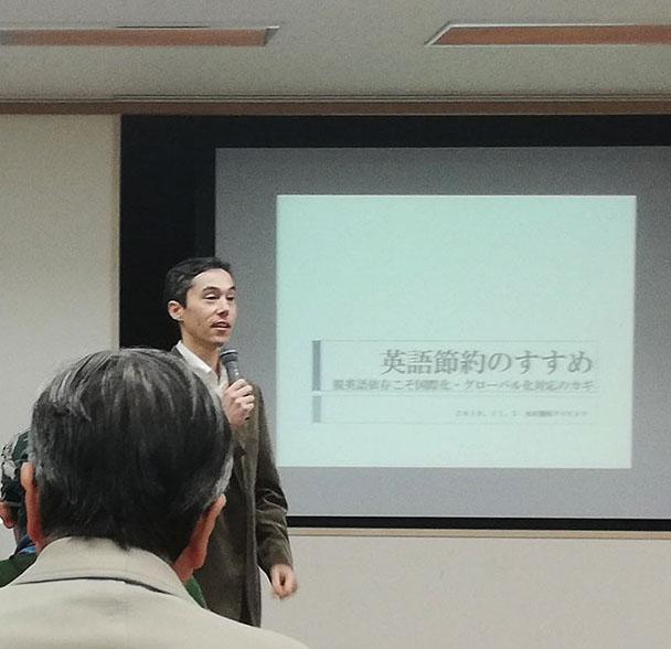 英語学習の新しい視点、「節英」セミナー開催