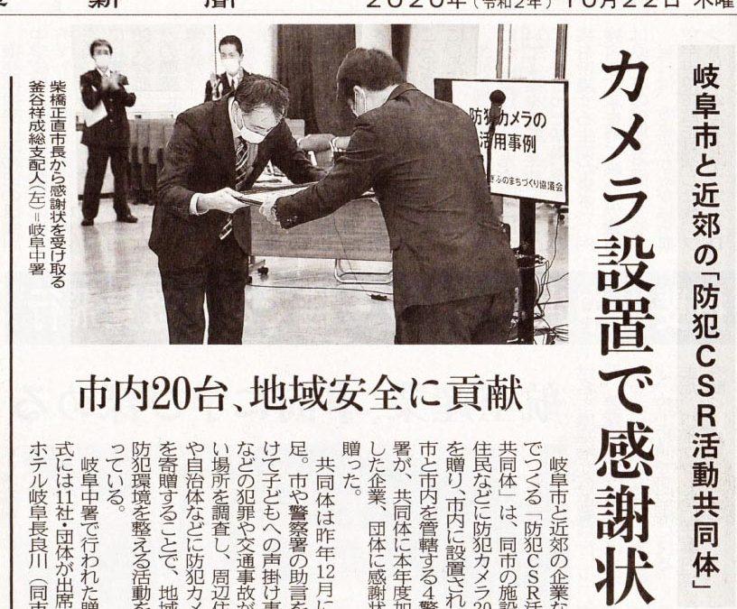 寄贈された防犯カメラ関連で新聞掲載