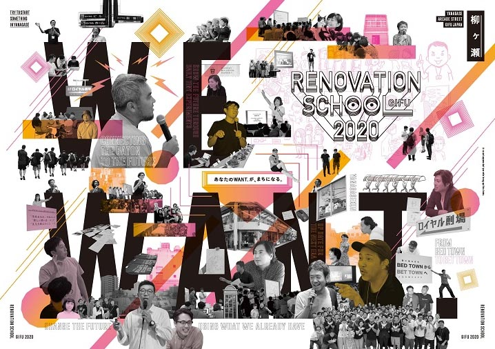 第2回リノベーションスクール 2020 開催