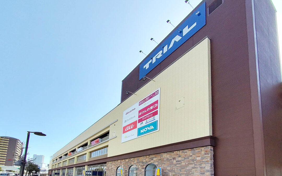 大型総合スーパーの「TRIAL(トライアル)」がオープン